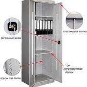 шха металлический шкаф