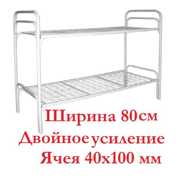 кровать 80 широкая